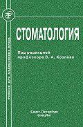 Коллектив Авторов -Стоматология