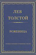 Лев Толстой - Полное собрание сочинений. Том 37. Произведения 1906–1910 гг. Роженица