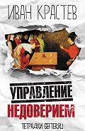 Иван Крастев -Управление недоверием