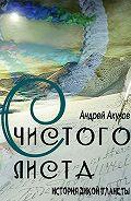 Андрей Акулов -Счистого листа