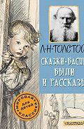 Лев Толстой -Сказки, басни, были и рассказы
