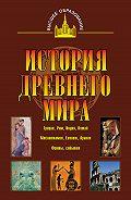 Владимир Никишин - История древнего мира. Восток, Греция, Рим