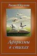 Лилия Юсупова -Афоризмы в стихах