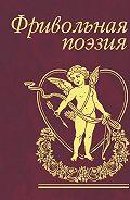 Сборник -Фривольная поэзия