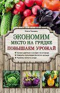 Ольга Городец - Экономим место на грядке. Повышаем урожай