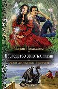 Мария Николаева -Наследство золотых лисиц