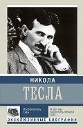 Михаил Ишков - Никола Тесла. Изобретатель тайн