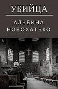 Альбина Новохатько -Убийца