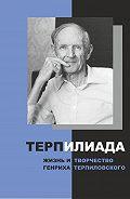 ТерпИлиада. Жизнь и творчество Генриха Терпиловского