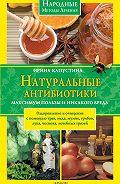 Ирина Капустина -Натуральные антибиотики. Максимум пользы и никакого вреда