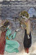 Александр Федоров -Принц и Деревянный Рыцарь