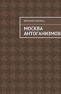 Виталий Скворец -Москва антоганизмов