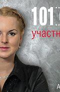Анна Фомичева - 101 совет участнику ВЭД