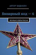 Артур Задикян -Бинарныйкод–6. Звенящие кедры России