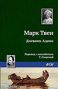Марк Твен -Дневник Адама
