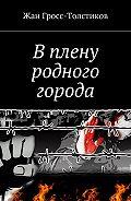 Жан Гросс-Толстиков -В плену родного города