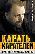 Егор Холмогоров -Карать карателей. Хроники Русской весны