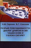 Андрей Сергеев -Разрыв повседневности: диалог длиною в 300 чашек кофе и 3 блока сигарет