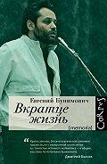 Евгений Бунимович -Вкратце жизнь