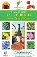 Нина Башкирцева -Хлеб и вино. Библейская диета