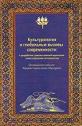 Л. Мосолова -Культурология и глобальные вызовы современности