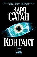 Карл Саган -Контакт