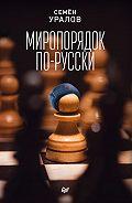 Семен Уралов -Миропорядок по-русски