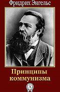 Фридрих Энгельс -Принципы коммунизма