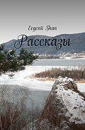 Evgenii Shan -Рассказы. Рассказы о людях ушедшего времени