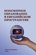 Коллектив Авторов -Ноосферное образование в евразийском пространстве. Том 1
