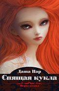 Даша Пар -Спящая кукла