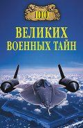 Михаил Курушин - 100 великих военных тайн