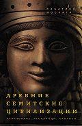 Сабатино Москати -Древние семитские цивилизации