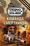 Александр Тамоников -Команда смертников