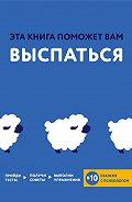 Джо Асмар, Джессами Хибберд - Эта книга поможет вам выспаться