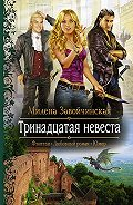 Милена Завойчинская -Тринадцатая невеста
