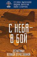 Иван Старчак -С неба – в бой. Десантники Великой Отечественной