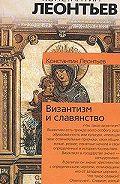 Константин Леонтьев -Византизм и славянство