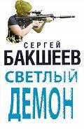 Сергей Бакшеев -Светлый демон