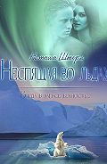 Наташа Шторм -Неспящая во льдах