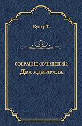 Джеймс Купер -Два адмирала