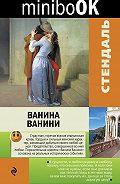 Стендаль (Мари-Анри Бейль) -Ванина Ванини (сборник)