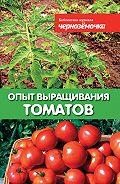 А. Панкратова - Опыт выращивания томатов