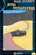 Борис Долинго - Игры третьего рода
