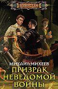 Михаил Михеев -Призрак неведомой войны