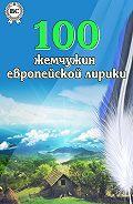 Коллектив Авторов -100 жемчужин европейской лирики