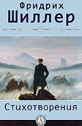 Фридрих Шиллер -Стихотворения