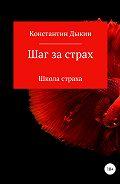 Константин Дыкин -Шаг за страх. Школа страха