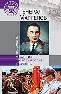О. С. Смыслов - Генерал Маргелов