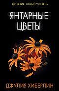 Джулия Хиберлин -Янтарные цветы
